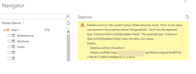 Error of SharePoint list connection.png